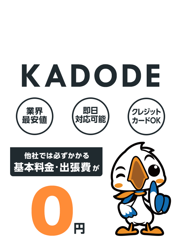 KADODE福岡TOP画像